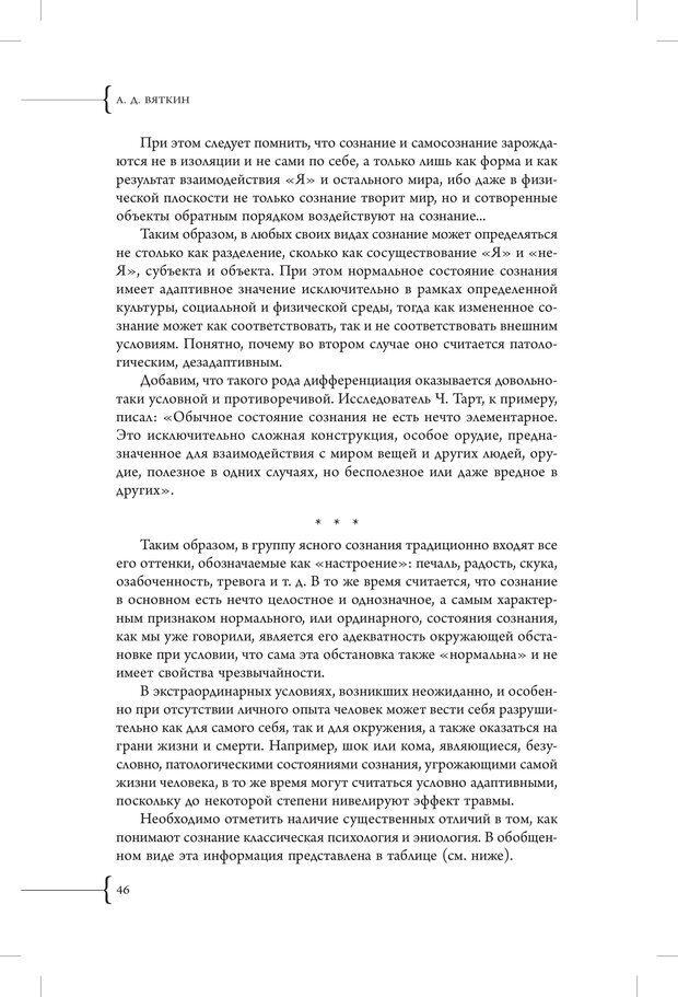 PDF. Эзотерическая наркология. Вяткин А. Д. Страница 41. Читать онлайн