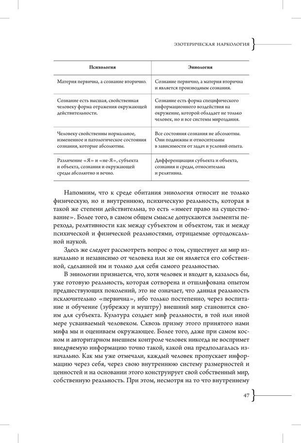 PDF. Эзотерическая наркология. Вяткин А. Д. Страница 42. Читать онлайн