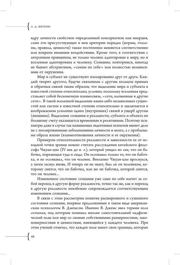 PDF. Эзотерическая наркология. Вяткин А. Д. Страница 43. Читать онлайн