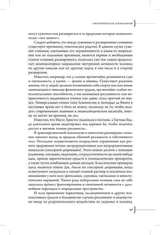 PDF. Эзотерическая наркология. Вяткин А. Д. Страница 44. Читать онлайн