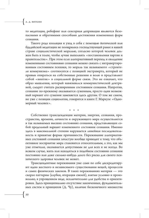 PDF. Эзотерическая наркология. Вяткин А. Д. Страница 45. Читать онлайн
