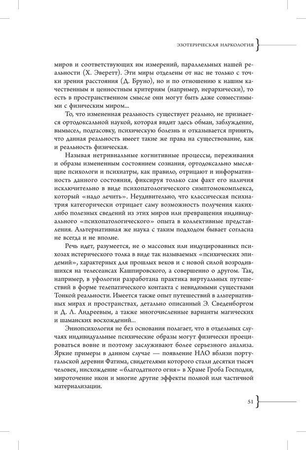 PDF. Эзотерическая наркология. Вяткин А. Д. Страница 46. Читать онлайн