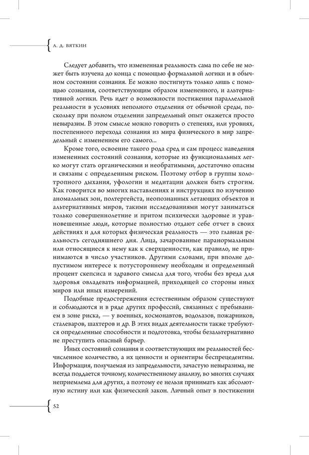 PDF. Эзотерическая наркология. Вяткин А. Д. Страница 47. Читать онлайн