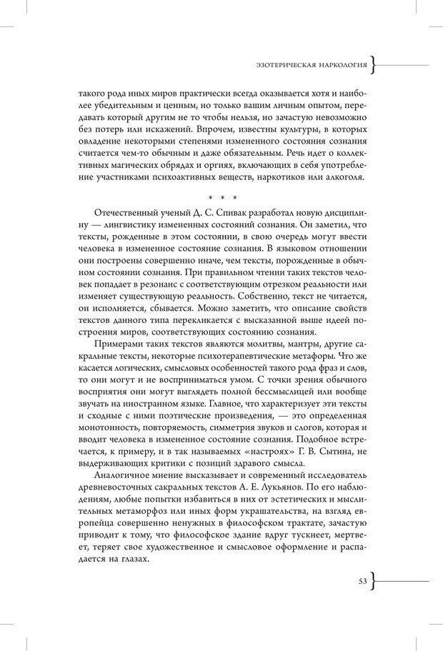 PDF. Эзотерическая наркология. Вяткин А. Д. Страница 48. Читать онлайн