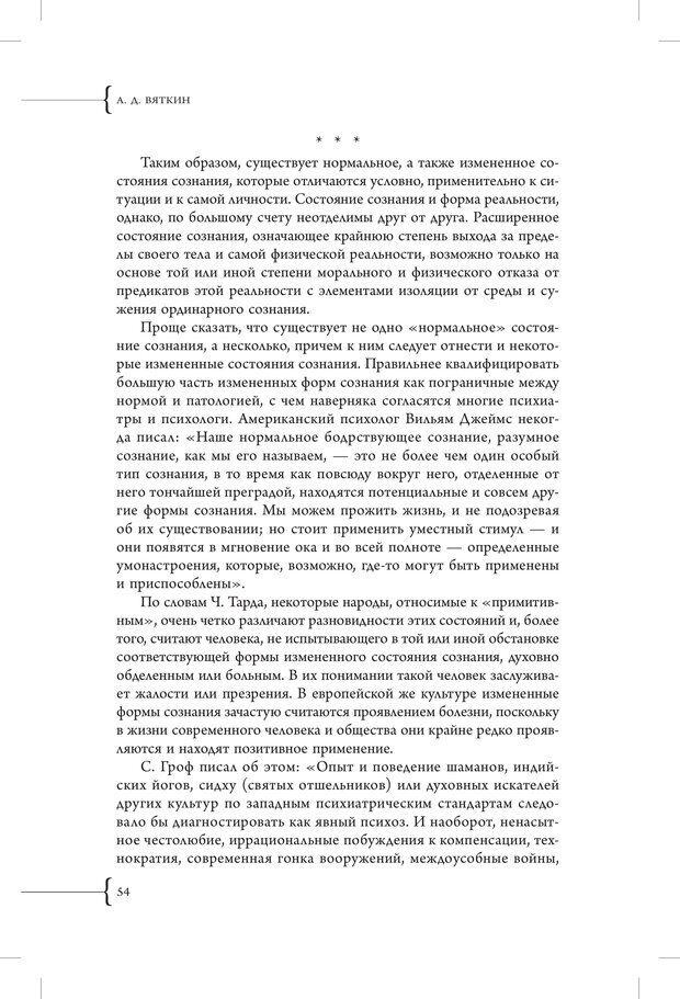 PDF. Эзотерическая наркология. Вяткин А. Д. Страница 49. Читать онлайн