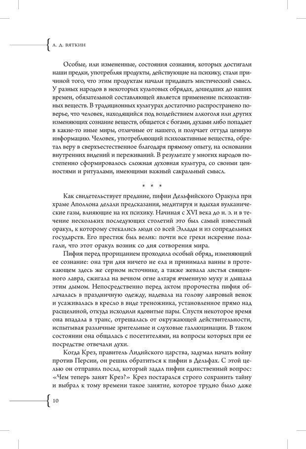 PDF. Эзотерическая наркология. Вяткин А. Д. Страница 5. Читать онлайн