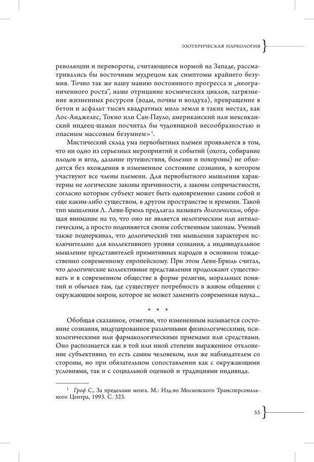 PDF. Эзотерическая наркология. Вяткин А. Д. Страница 50. Читать онлайн