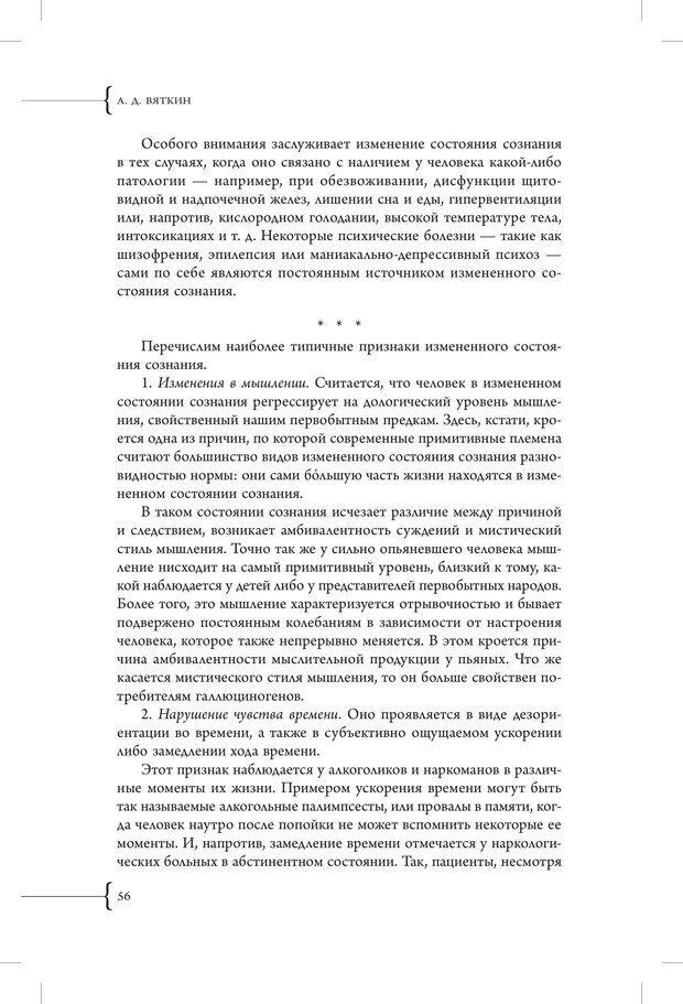 PDF. Эзотерическая наркология. Вяткин А. Д. Страница 51. Читать онлайн