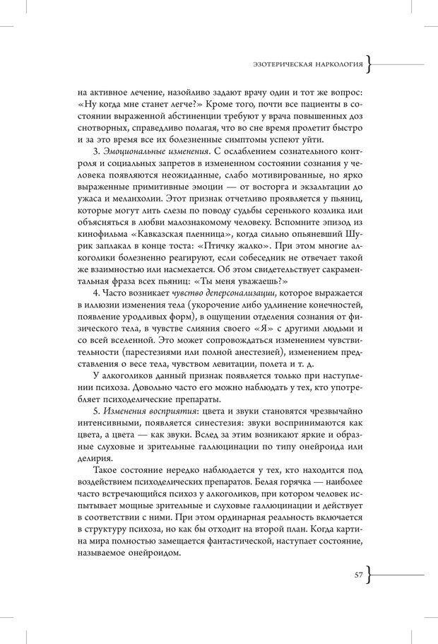 PDF. Эзотерическая наркология. Вяткин А. Д. Страница 52. Читать онлайн