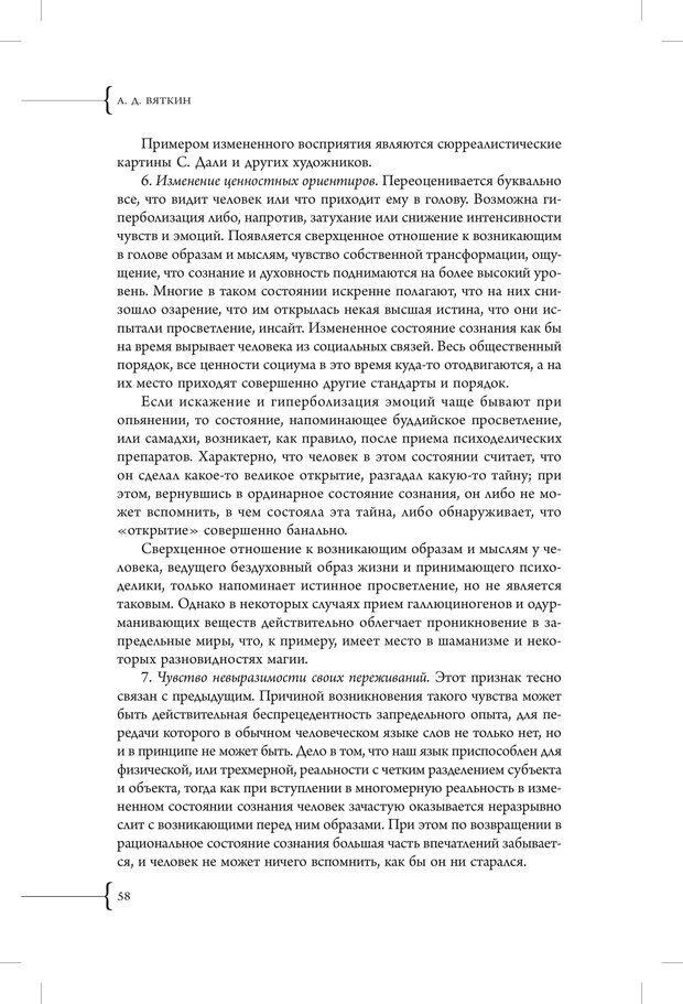 PDF. Эзотерическая наркология. Вяткин А. Д. Страница 53. Читать онлайн