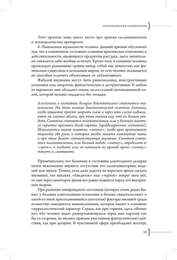 PDF. Эзотерическая наркология. Вяткин А. Д. Страница 54. Читать онлайн