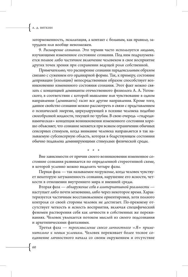 PDF. Эзотерическая наркология. Вяткин А. Д. Страница 55. Читать онлайн