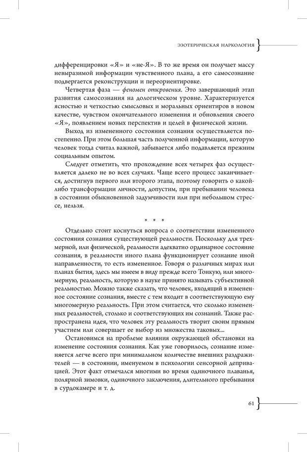 PDF. Эзотерическая наркология. Вяткин А. Д. Страница 56. Читать онлайн