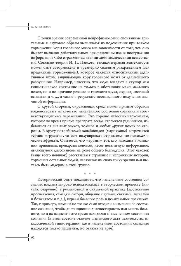 PDF. Эзотерическая наркология. Вяткин А. Д. Страница 57. Читать онлайн
