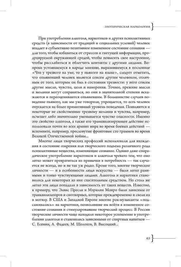 PDF. Эзотерическая наркология. Вяткин А. Д. Страница 58. Читать онлайн