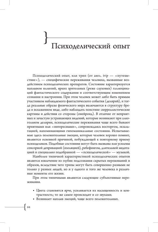 PDF. Эзотерическая наркология. Вяткин А. Д. Страница 59. Читать онлайн