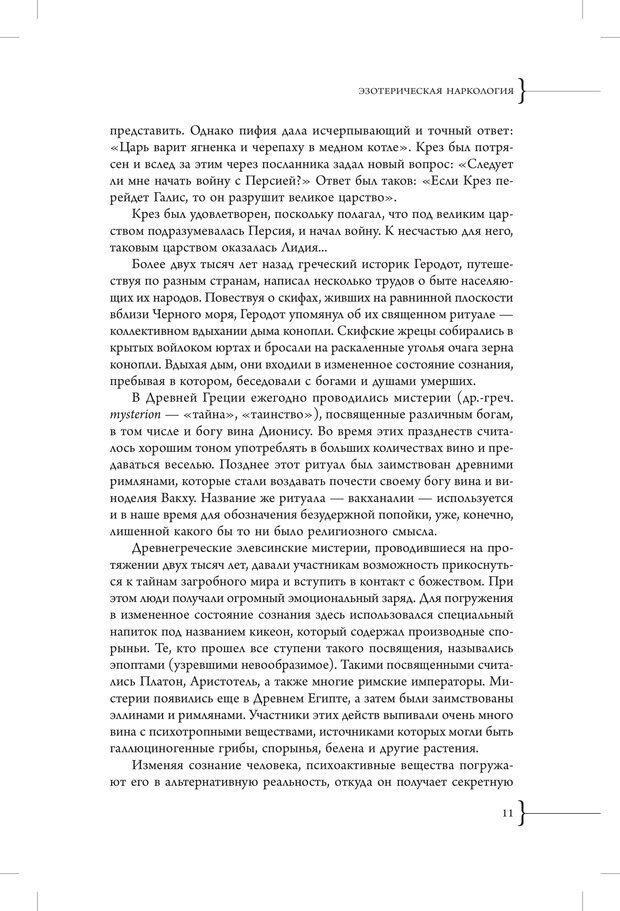 PDF. Эзотерическая наркология. Вяткин А. Д. Страница 6. Читать онлайн