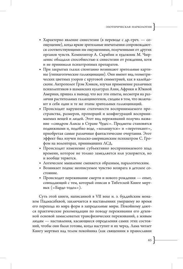 PDF. Эзотерическая наркология. Вяткин А. Д. Страница 60. Читать онлайн