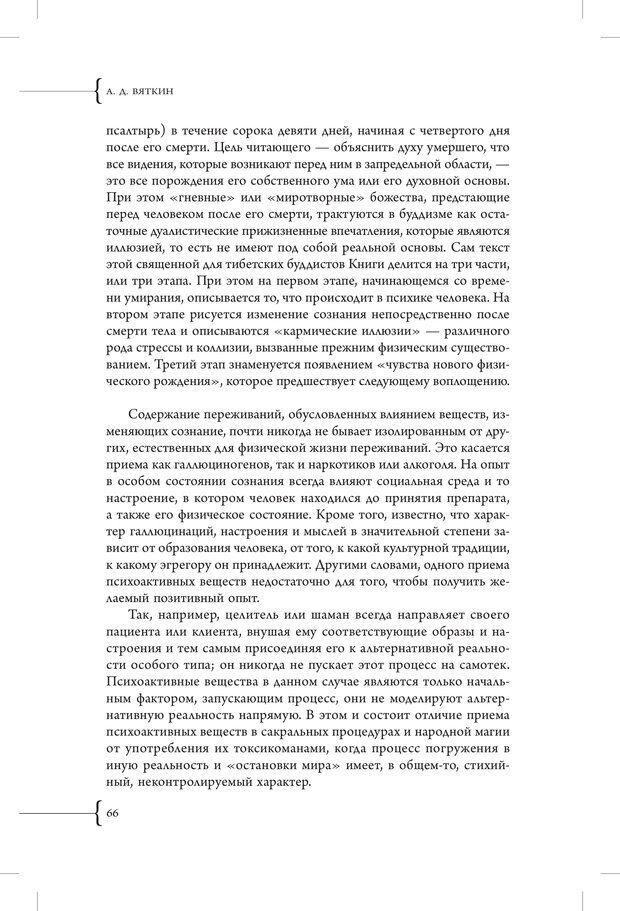 PDF. Эзотерическая наркология. Вяткин А. Д. Страница 61. Читать онлайн
