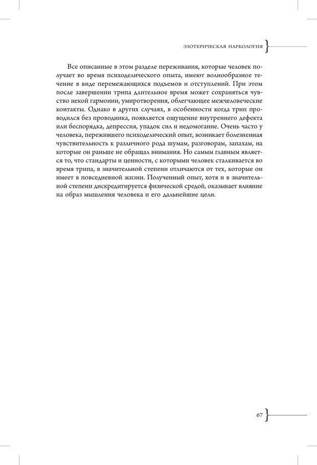 PDF. Эзотерическая наркология. Вяткин А. Д. Страница 62. Читать онлайн
