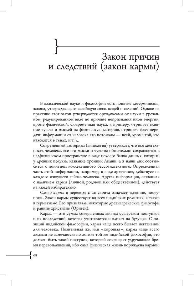 PDF. Эзотерическая наркология. Вяткин А. Д. Страница 63. Читать онлайн
