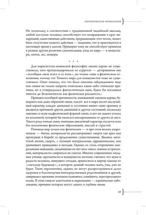 PDF. Эзотерическая наркология. Вяткин А. Д. Страница 64. Читать онлайн