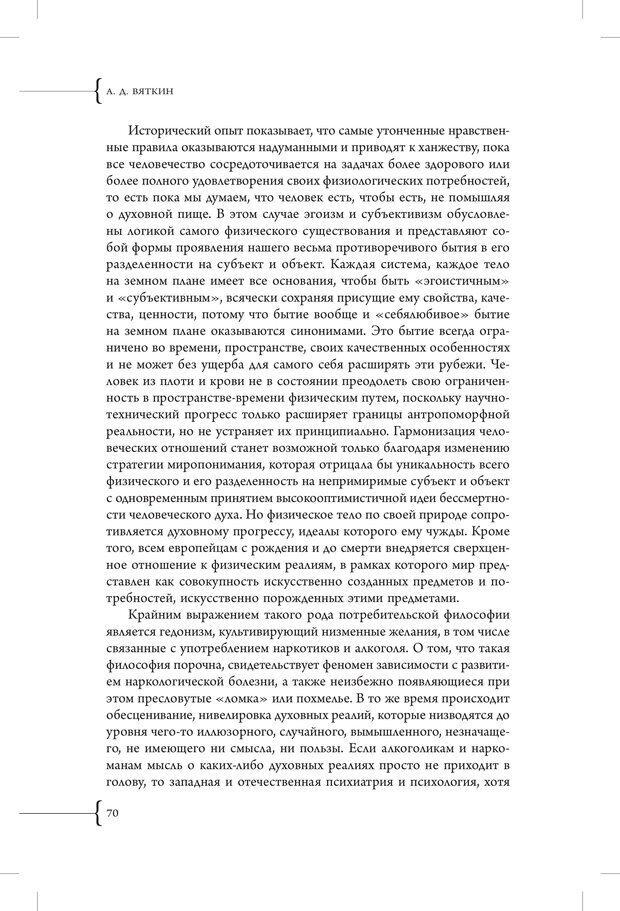 PDF. Эзотерическая наркология. Вяткин А. Д. Страница 65. Читать онлайн