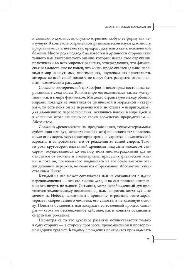 PDF. Эзотерическая наркология. Вяткин А. Д. Страница 66. Читать онлайн