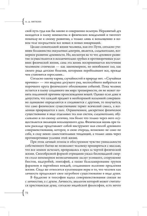 PDF. Эзотерическая наркология. Вяткин А. Д. Страница 67. Читать онлайн
