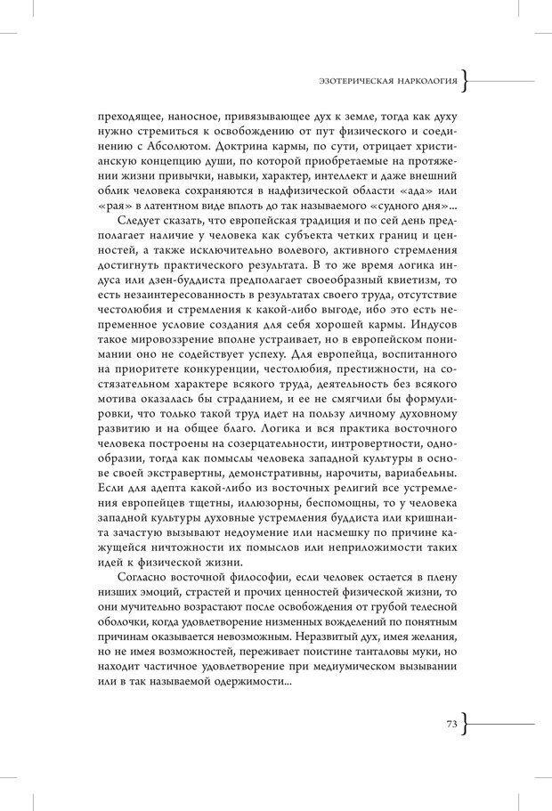 PDF. Эзотерическая наркология. Вяткин А. Д. Страница 68. Читать онлайн