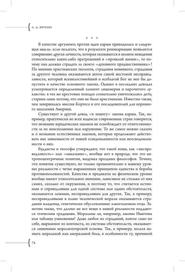 PDF. Эзотерическая наркология. Вяткин А. Д. Страница 69. Читать онлайн