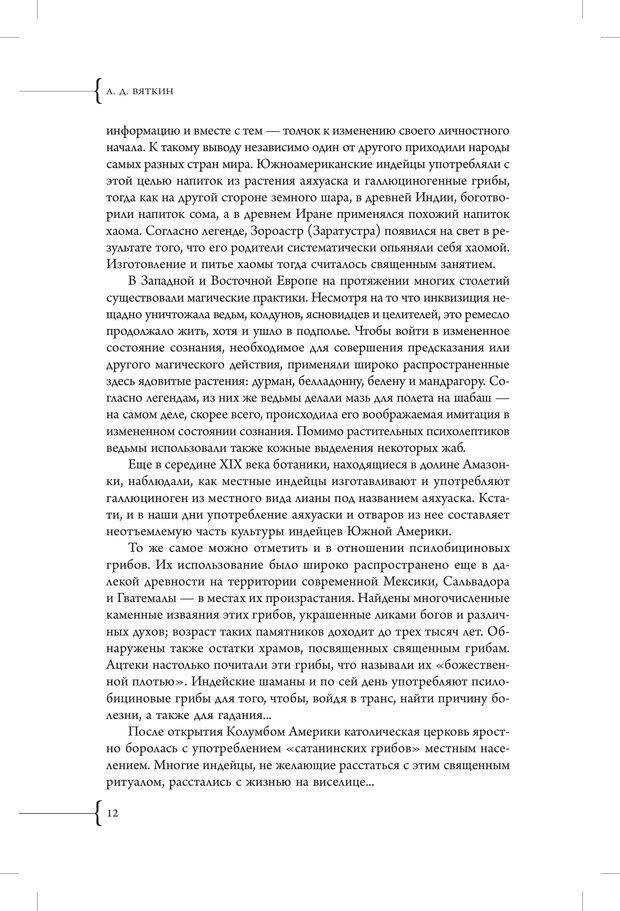 PDF. Эзотерическая наркология. Вяткин А. Д. Страница 7. Читать онлайн