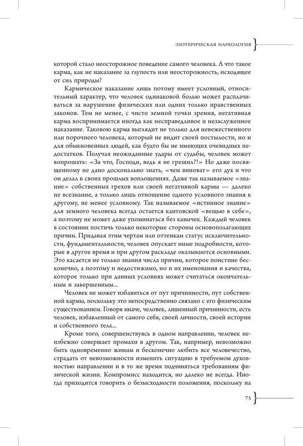 PDF. Эзотерическая наркология. Вяткин А. Д. Страница 70. Читать онлайн