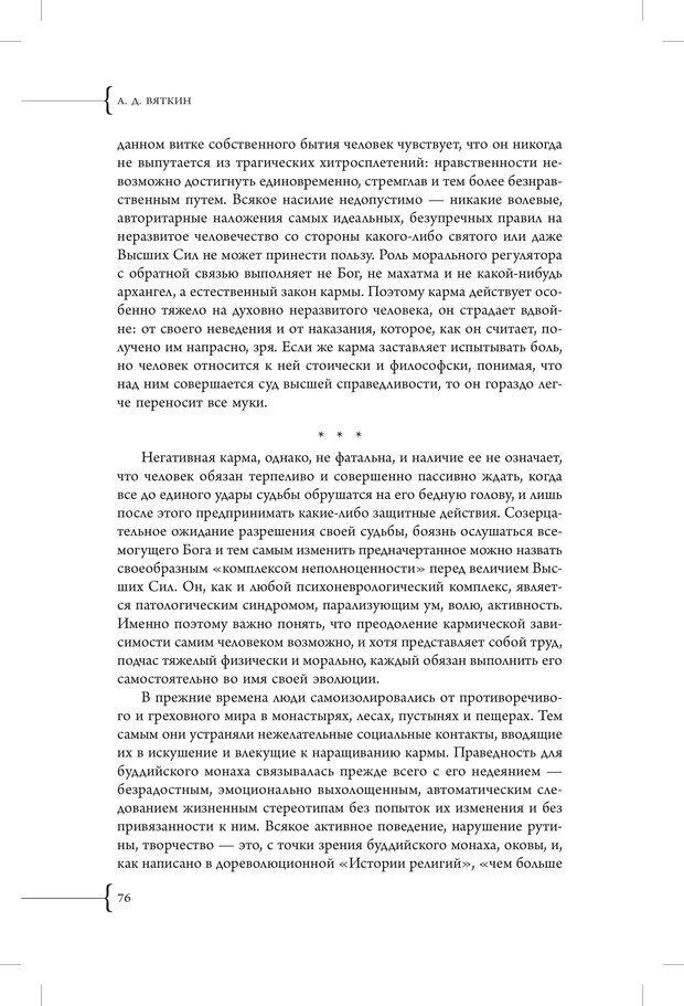 PDF. Эзотерическая наркология. Вяткин А. Д. Страница 71. Читать онлайн