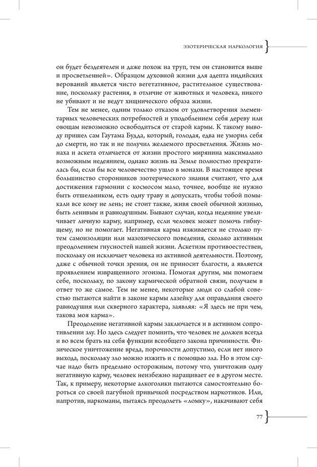 PDF. Эзотерическая наркология. Вяткин А. Д. Страница 72. Читать онлайн