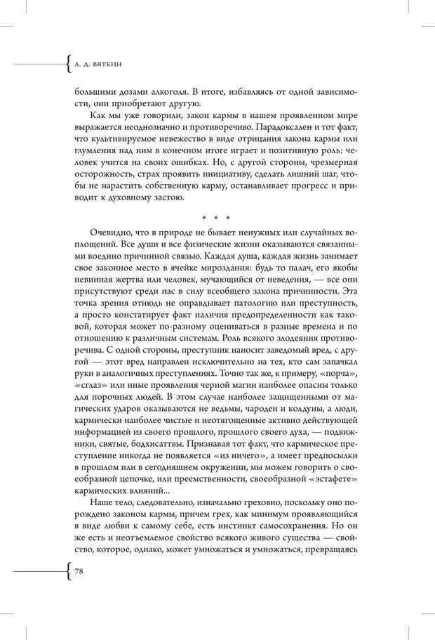 PDF. Эзотерическая наркология. Вяткин А. Д. Страница 73. Читать онлайн