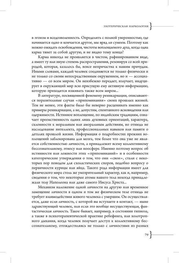 PDF. Эзотерическая наркология. Вяткин А. Д. Страница 74. Читать онлайн