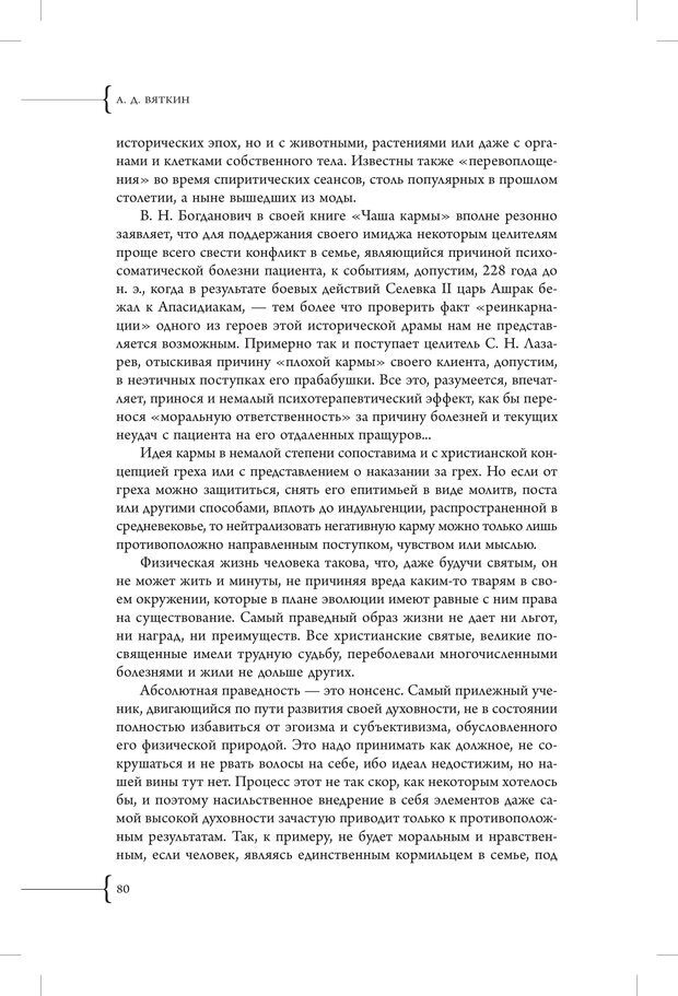 PDF. Эзотерическая наркология. Вяткин А. Д. Страница 75. Читать онлайн