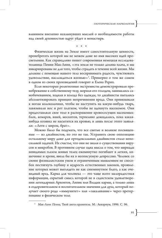 PDF. Эзотерическая наркология. Вяткин А. Д. Страница 76. Читать онлайн