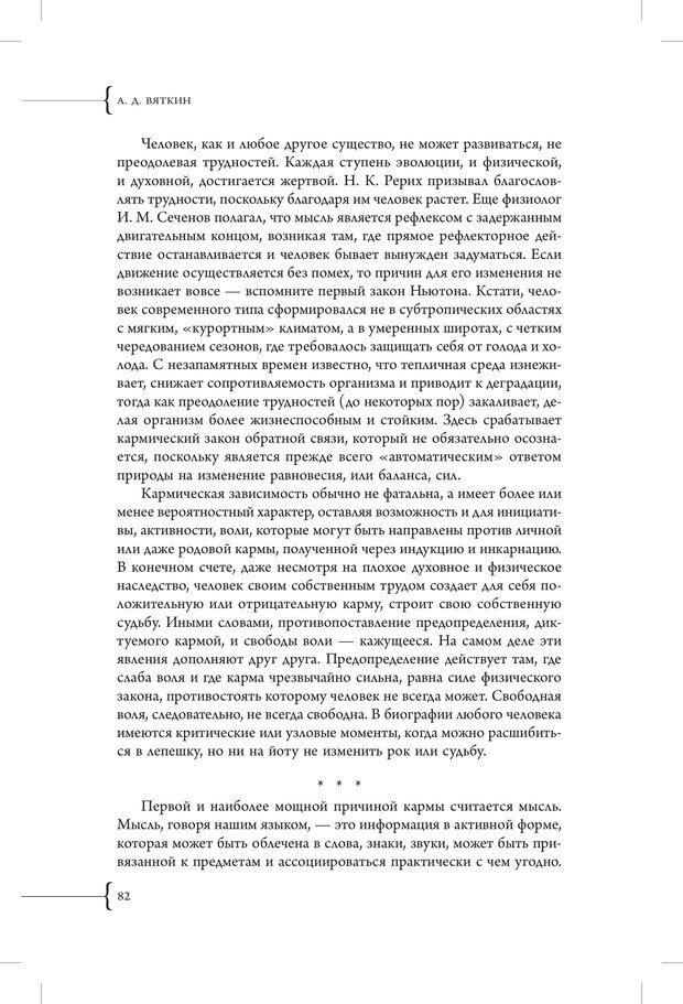 PDF. Эзотерическая наркология. Вяткин А. Д. Страница 77. Читать онлайн