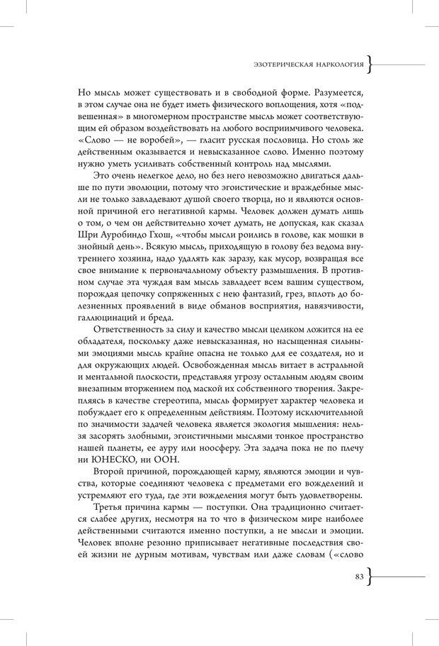 PDF. Эзотерическая наркология. Вяткин А. Д. Страница 78. Читать онлайн