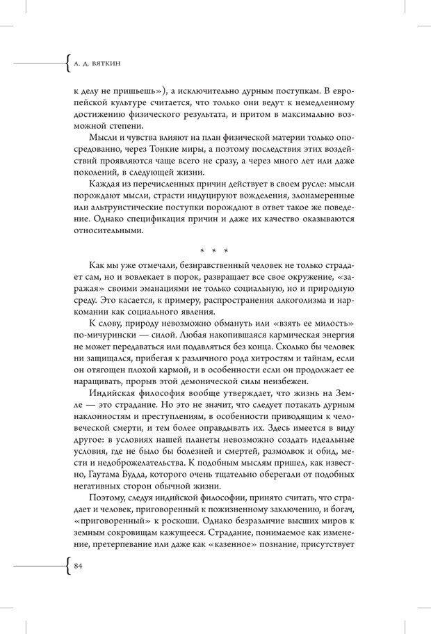 PDF. Эзотерическая наркология. Вяткин А. Д. Страница 79. Читать онлайн