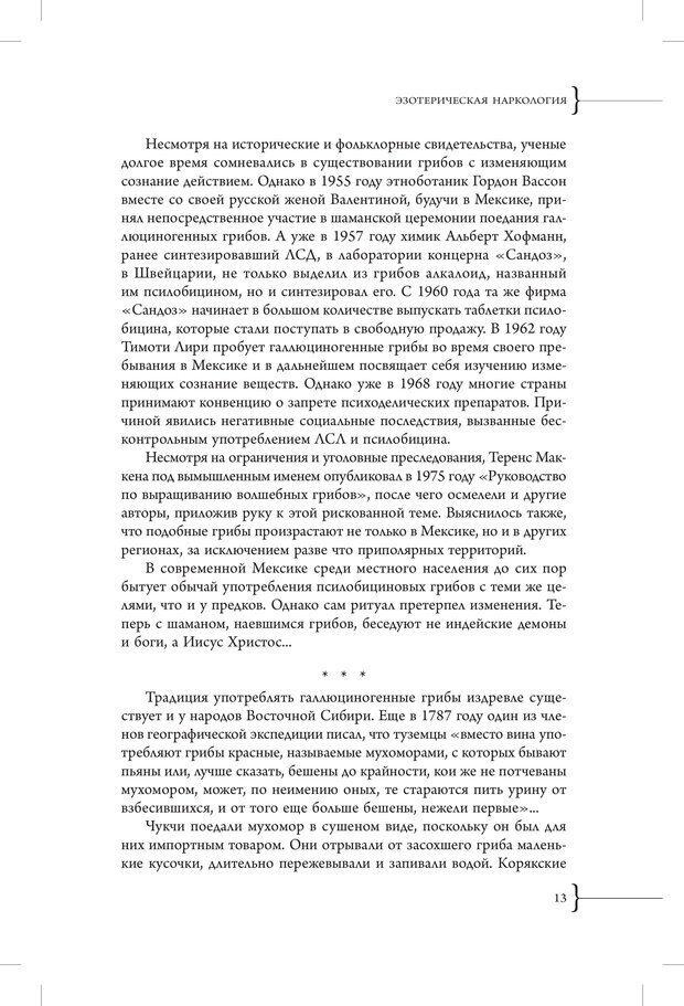 PDF. Эзотерическая наркология. Вяткин А. Д. Страница 8. Читать онлайн