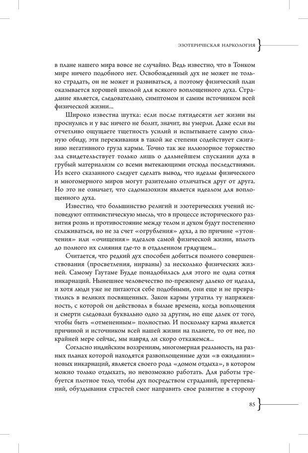 PDF. Эзотерическая наркология. Вяткин А. Д. Страница 80. Читать онлайн