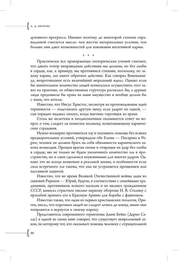 PDF. Эзотерическая наркология. Вяткин А. Д. Страница 81. Читать онлайн