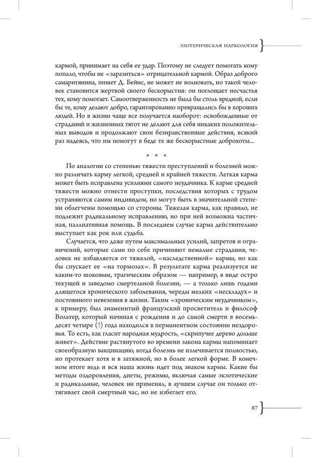 PDF. Эзотерическая наркология. Вяткин А. Д. Страница 82. Читать онлайн