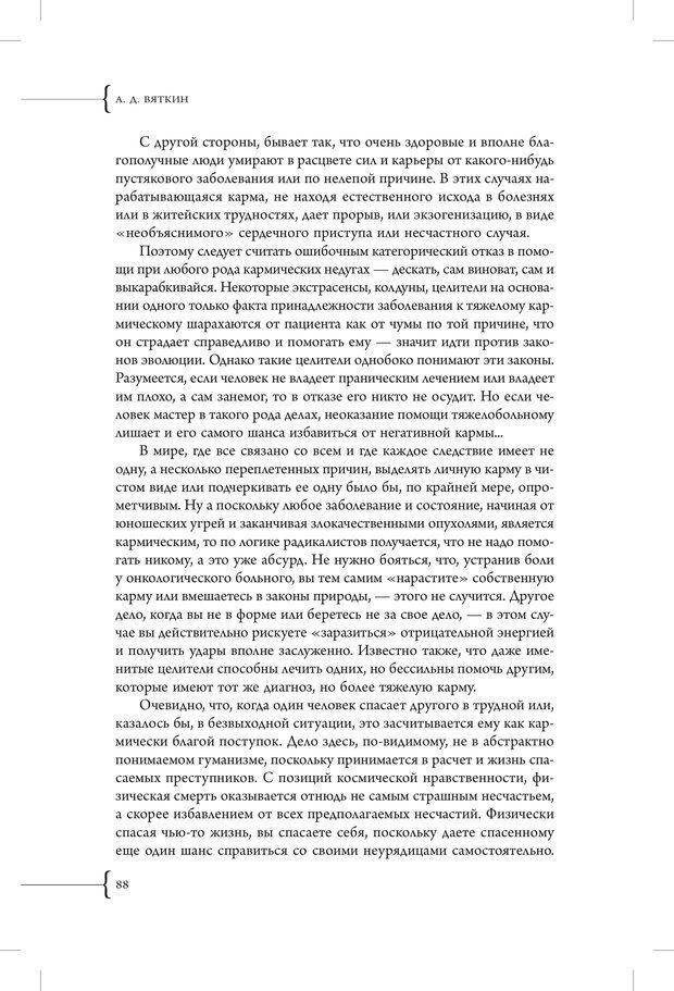 PDF. Эзотерическая наркология. Вяткин А. Д. Страница 83. Читать онлайн