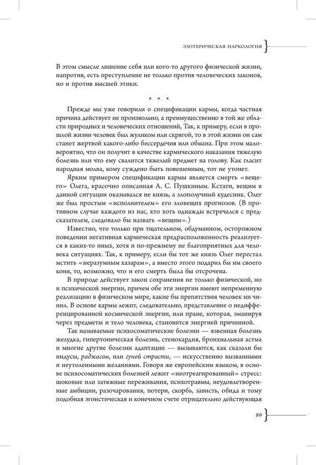 PDF. Эзотерическая наркология. Вяткин А. Д. Страница 84. Читать онлайн