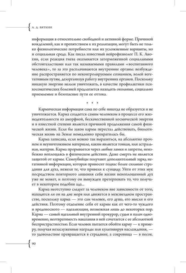PDF. Эзотерическая наркология. Вяткин А. Д. Страница 85. Читать онлайн