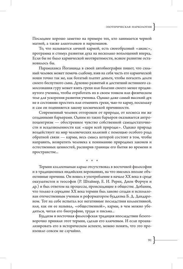 PDF. Эзотерическая наркология. Вяткин А. Д. Страница 86. Читать онлайн